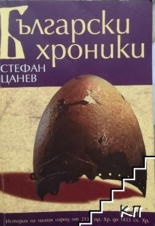 Български хроники. Том 1: История на нашия народ от 2137 пр.Хр. до 1453 сл.Хр.