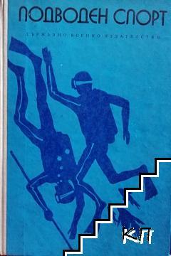 Подводен спорт
