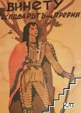 Винету, господарьтъ на прерията / Съкровището въ скалистите планини