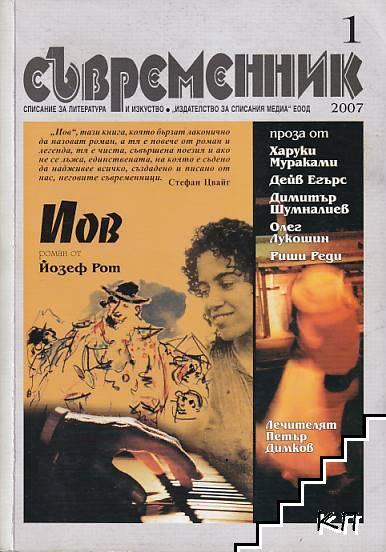 Съвременник. Бр. 1 / 2007