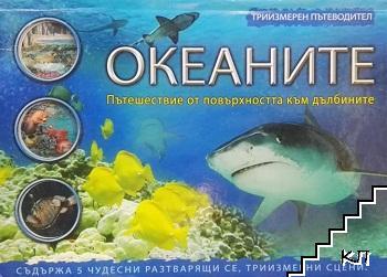Океаните