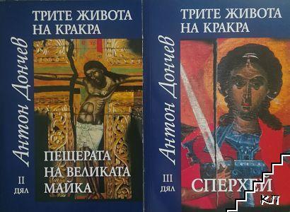 Трите живота на Кракра. Дял 2-3