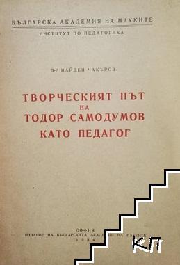 Творческият път на Тодор Самодумов като педагог