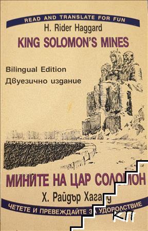 Мините на цар Соломон / King Solomon's mines