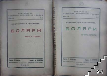 Боляри. Книга 1-2