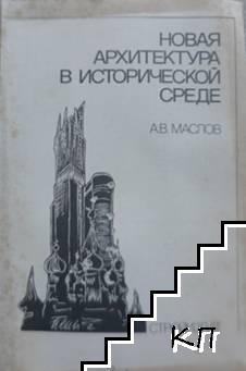 Новая архитектура в исторической среде