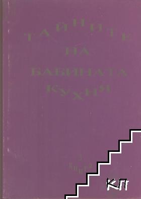 Тайните на бабината кухня. Книга 3: Дребни сладки, торти, кремове