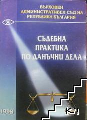 Съдебна практика по данъчни дела