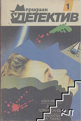 Меридиан детектив. Бр. 1 / 1990