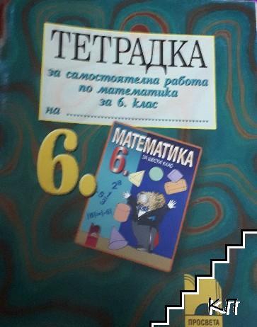 Тетрадка за самостоятелна работа по математика за 6. клас