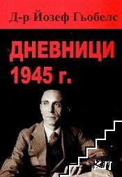 Дневници 1945 г.