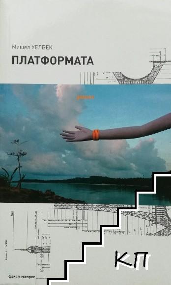 Платформата