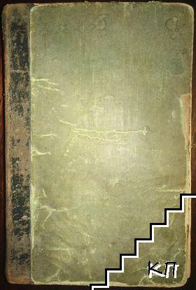 Мисъль. Бр. 1-10 / 1901