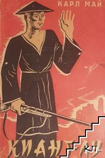 Кианг-лу