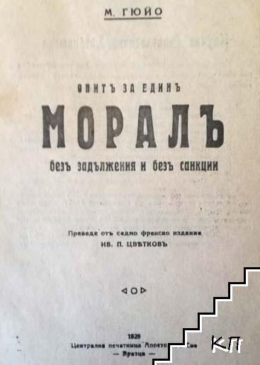 Опитъ за единъ моралъ безъ задължения и безъ санкции