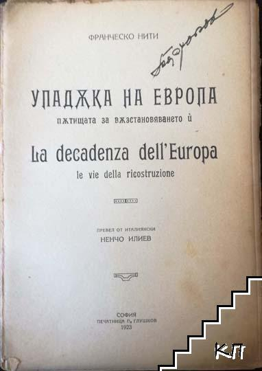 Упадъка на Европа