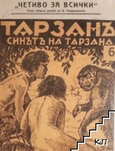 Тарзанъ: Синътъ на Тарзана