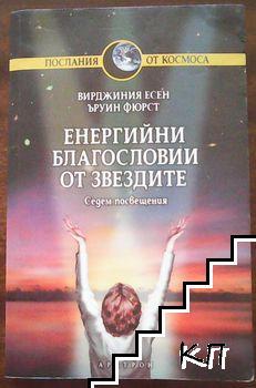 Енергийни благословии от звездите