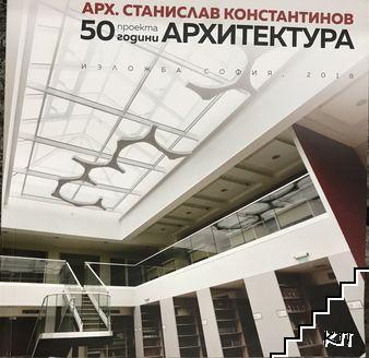 Арх. Станислав Константинов