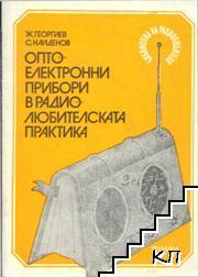 Оптоелектронни прибори в радиолюбителската практика
