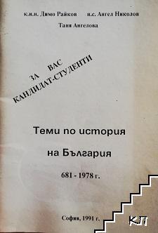 Теми по история на България 681-1978 г.