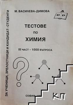 Тестове по химия. Част 3: 1000 въпроса