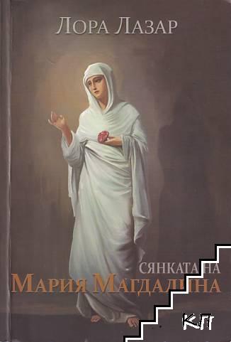 Сянката на Мария Магдалина
