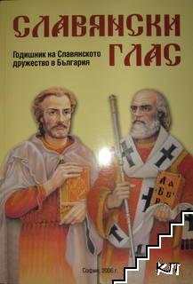 Славянски глас. Книга 1