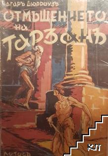 Отмъщението на Тарзанъ