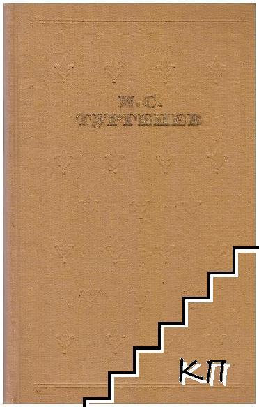 Собрание сочинений в шести томах. Том 1-6 (Допълнителна снимка 1)