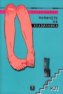 Момичето на хладилника