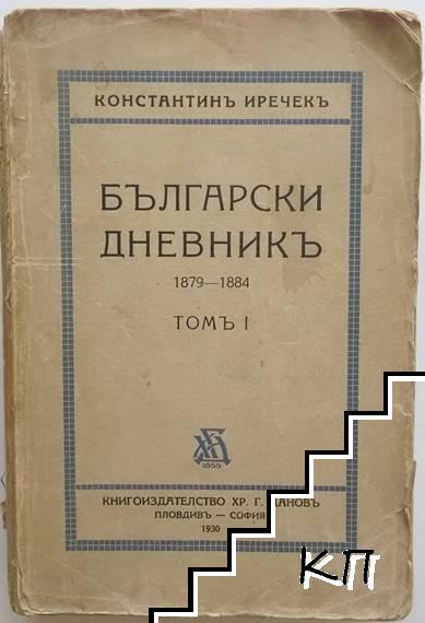 Български дневникъ. Томъ 1