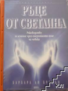 Ръце от светлина