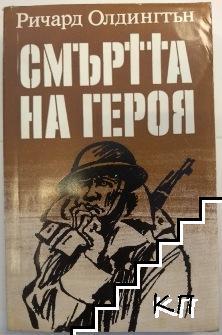 Смъртта на героя