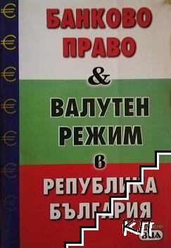 Банково право и валутен режим в Република България