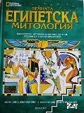 Вечната египетска митология