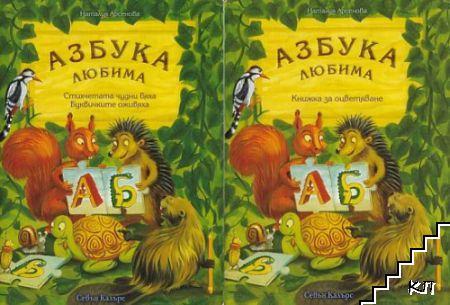 Азбука любима. Комплект с книжка за оцветяване