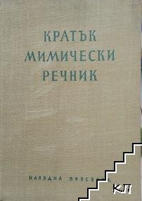 Кратък мимически речник
