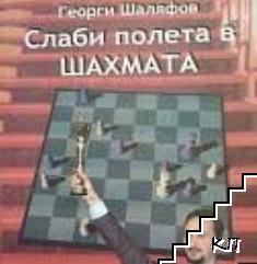 Слаби полета в шахмата