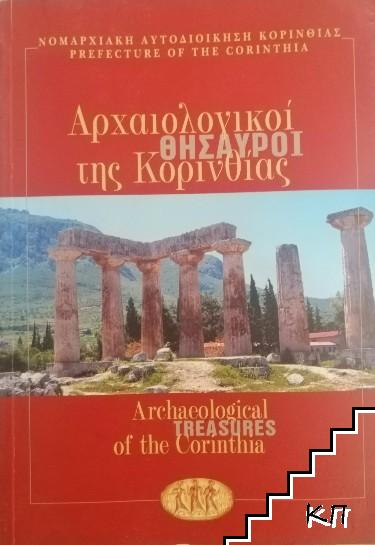 Archaeological treasures of the Corinthia