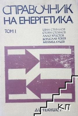 Справочник на енергетика. Том 1