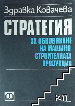 Стратегия за обновяване на машностроителната продукция