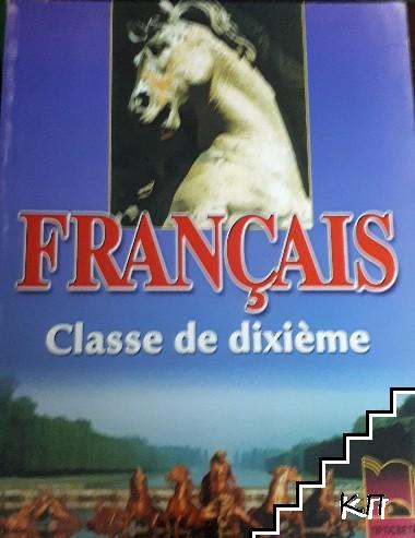 Français. Classe de 10е
