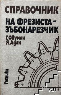 Справочник на фрезиста-зъбонарезчик