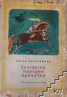 Български народни приказки. Книга 2