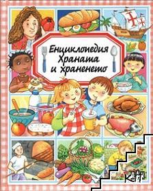 Енциклопедия: Храната и храненето