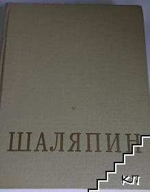 Литературное наследство. Том 1