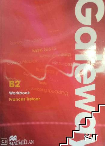 Gateway B2. Workbook