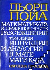 Математиката и правдоподобните разсъждения. Том 1-2