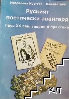 Руският поетически авангард през XX век: Теория и практика